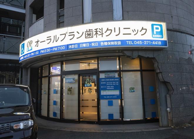 上星川駅 1番出口徒歩 10分 オーラルプラン歯科クリニック写真1