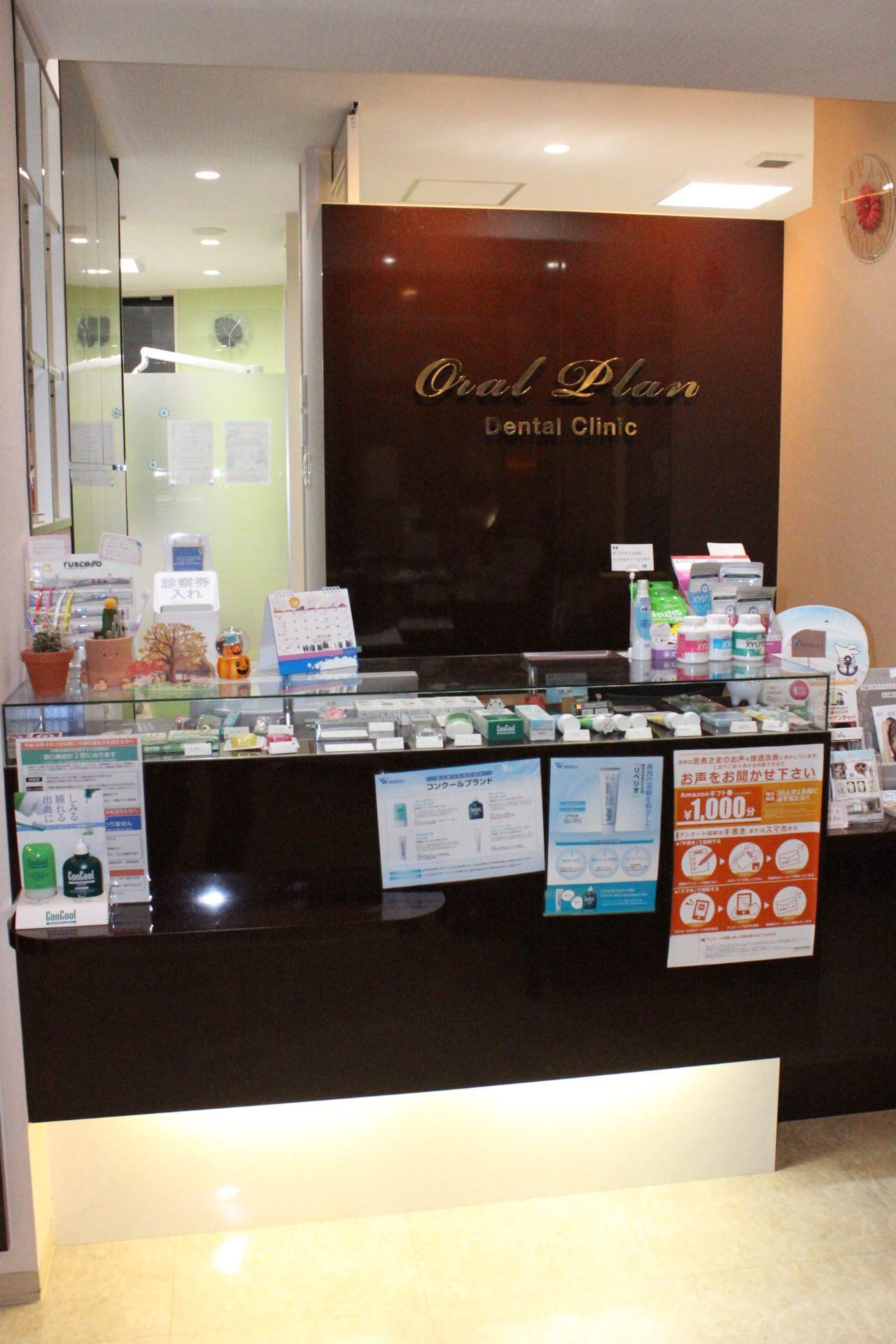 上星川駅 1番出口徒歩10分 オーラルプラン歯科クリニックの院内写真5
