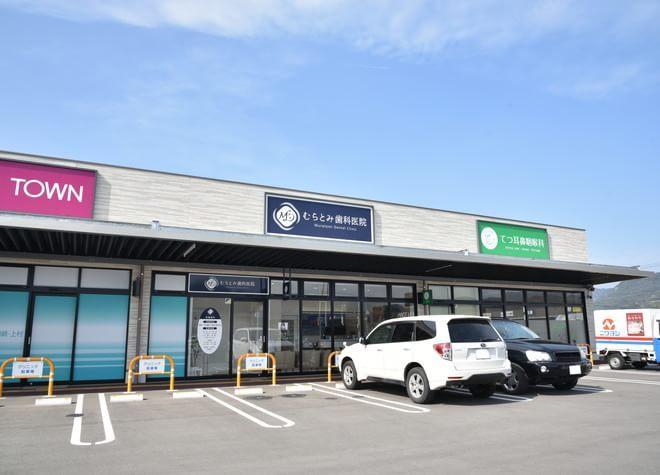 高田駅(長崎県) 出口車3分 むらとみ歯科医院写真7