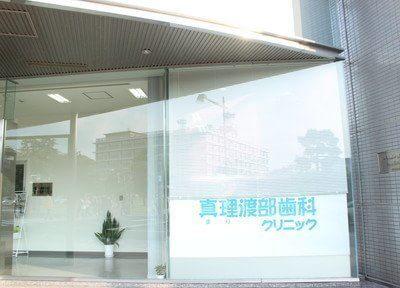 松江駅 北口車 9分 真理渡部歯科クリニックのその他写真3