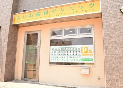 加古川駅 南口徒歩1分 ふじお歯科クリニック写真5