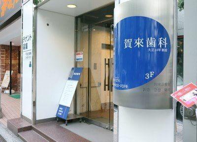 賀来歯科医院の画像