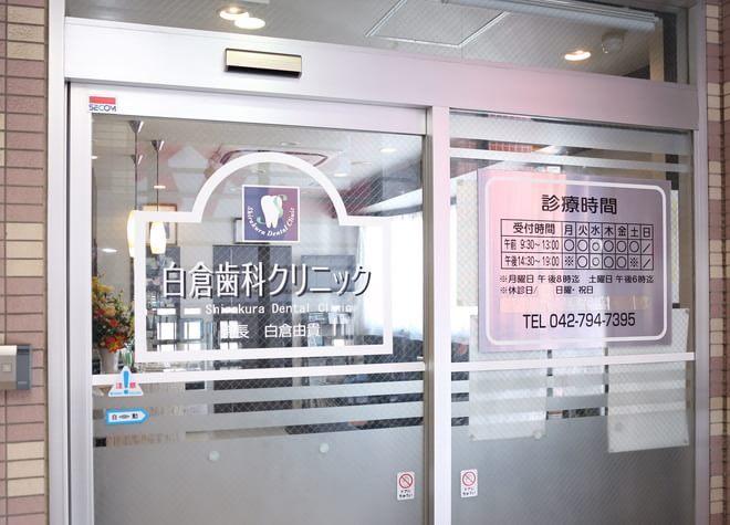 町田駅(JR) 北口徒歩1分 白倉歯科クリニックの外観写真7