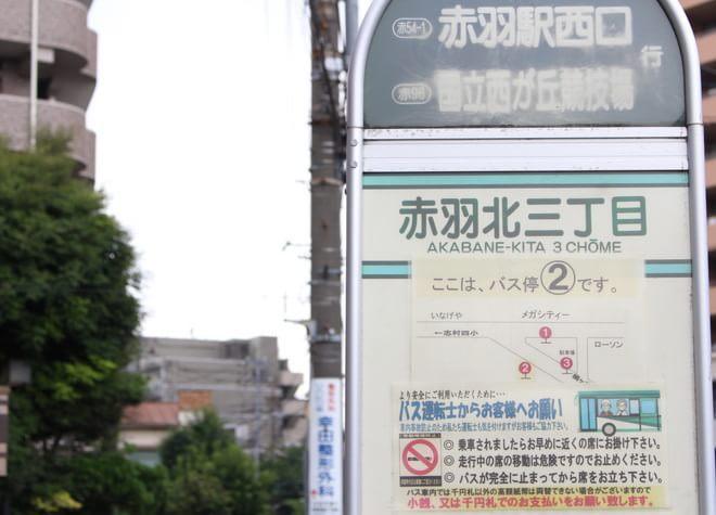 高橋歯科医院(北区赤羽北)の写真5