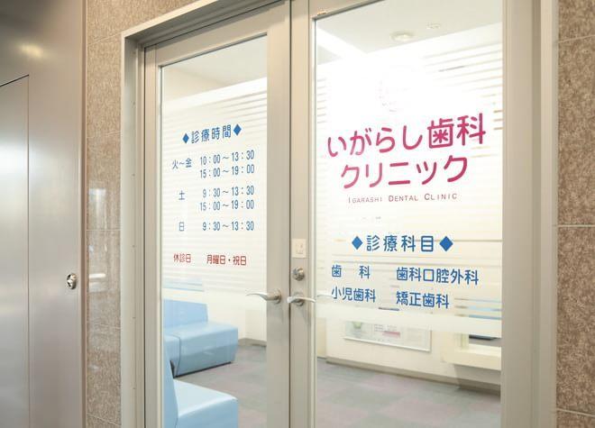 研究学園駅 出口徒歩 5分 いがらし歯科クリニック写真1
