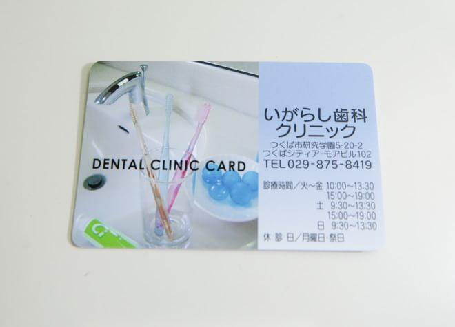 研究学園駅 出口徒歩 5分 いがらし歯科クリニック写真6