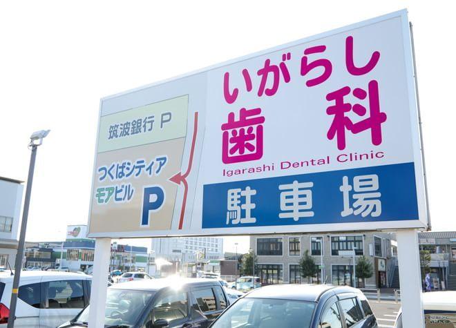 研究学園駅 出口徒歩 5分 いがらし歯科クリニック写真7