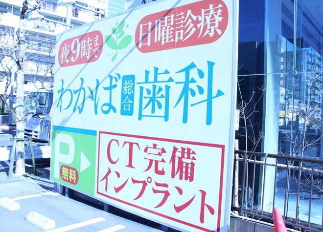 原木中山駅 徒歩8分 わかば総合歯科の外観写真6