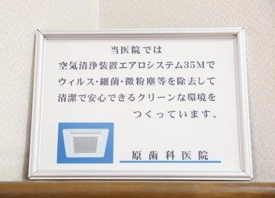 豊中駅 北口徒歩 5分 原歯科医院のその他写真4