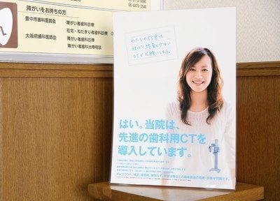 豊中駅 徒歩5分 原歯科医院のその他写真6