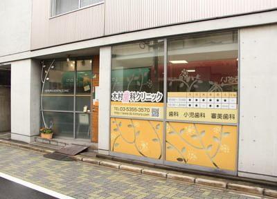 永福町駅出口 徒歩5分 木村歯科クリニック(永福町)の写真4