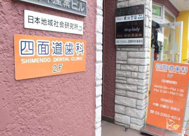 荻窪駅 北口徒歩5分 四面道歯科写真7