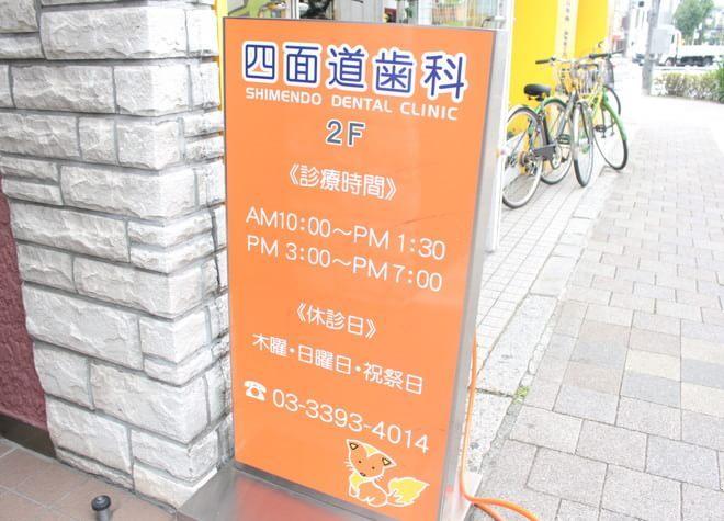 荻窪駅 北口徒歩5分 四面道歯科の外観写真3