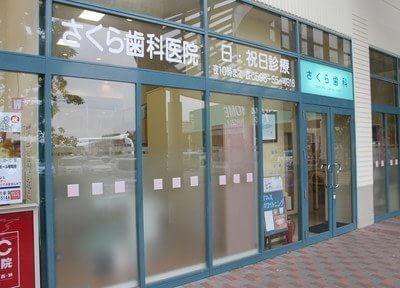 斎宮駅出口 車12分 さくら歯科医院写真7