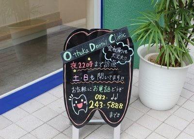 大塚歯科あいりすの写真7