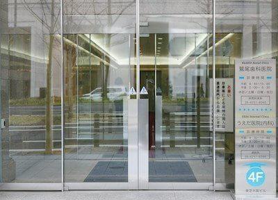 本町駅 8番出口徒歩 1分 鷲尾歯科医院のその他写真2
