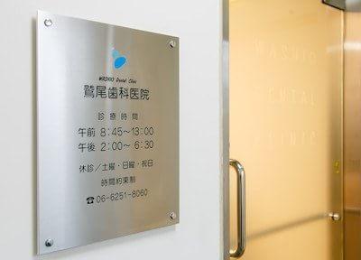 本町駅 8番出口徒歩 1分 鷲尾歯科医院のその他写真3