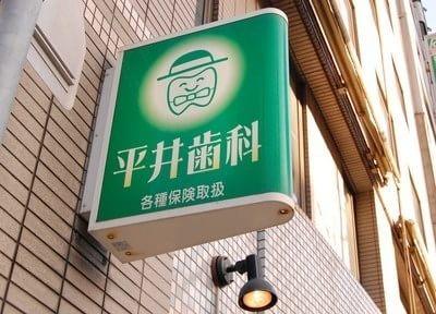 神戸三宮駅(阪神) 出口徒歩 3分 平井歯科医院のその他写真4