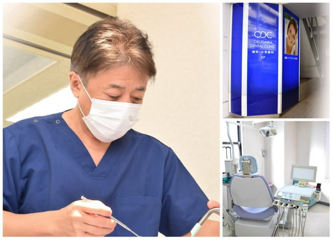 奥平歯科医院