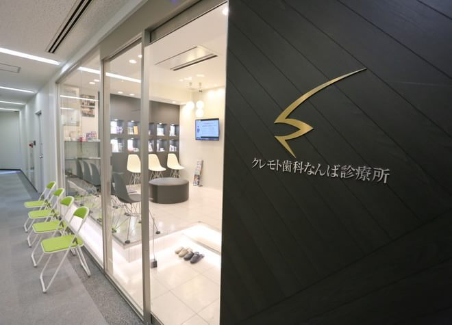 なんば駅(Osaka Metro) 32番出口徒歩 5分 クレモト歯科なんば診療所の院内写真4