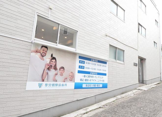 参宮橋駅 出口徒歩 1分 参宮橋駅前歯科の外観写真7