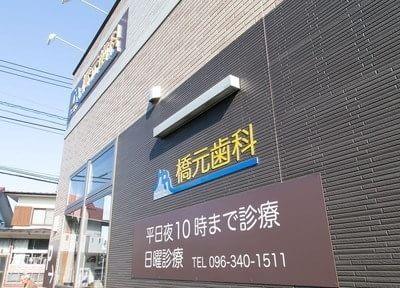 東海学園前駅 車8分 橋元歯科のその他写真4