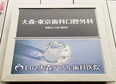 Luz大森アプル歯科医院の画像