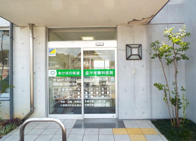 土佐山田駅 出口徒歩8分 あけぼの街道 佐々木歯科の外観写真5