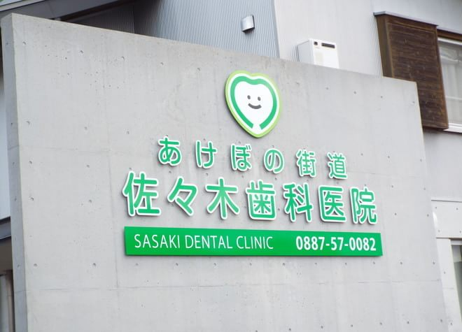 土佐山田駅 出口徒歩8分 あけぼの街道 佐々木歯科の外観写真7