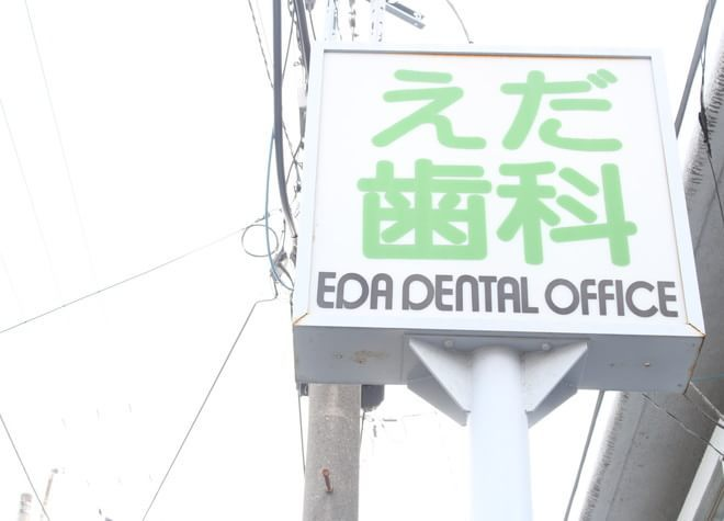 小田急相模原駅 北口徒歩 5分 えだ歯科医院の外観写真5