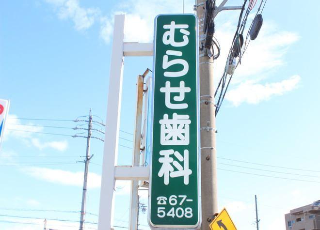 近鉄弥富駅 出口徒歩15分 むらせ歯科の外観写真5