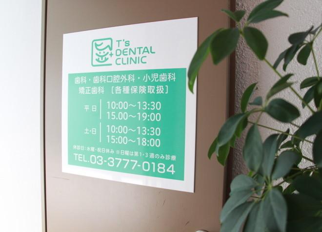 西馬込駅 南口徒歩 1分 ティーズデンタルクリニックの院内写真5
