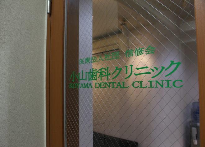 御茶ノ水駅 聖橋口徒歩0分  小山歯科クリニック写真1