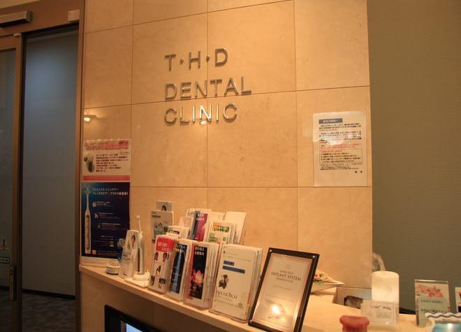 東京浜松町歯科クリニックの画像