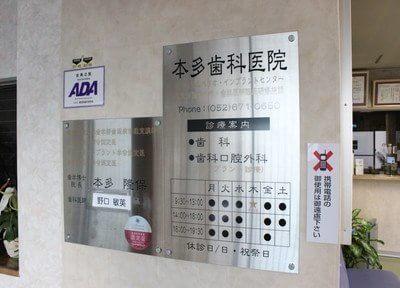 金山駅(愛知県) 南口徒歩 3分 本多歯科医院の院内写真7
