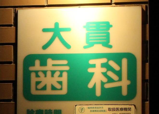 大貫歯科医院(本町)の写真7