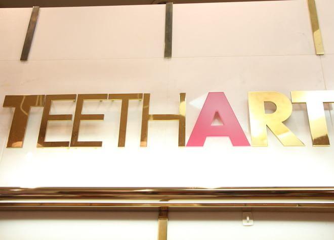 渋谷駅 徒歩2分  ティースアート矯正歯科 渋谷の院内写真4
