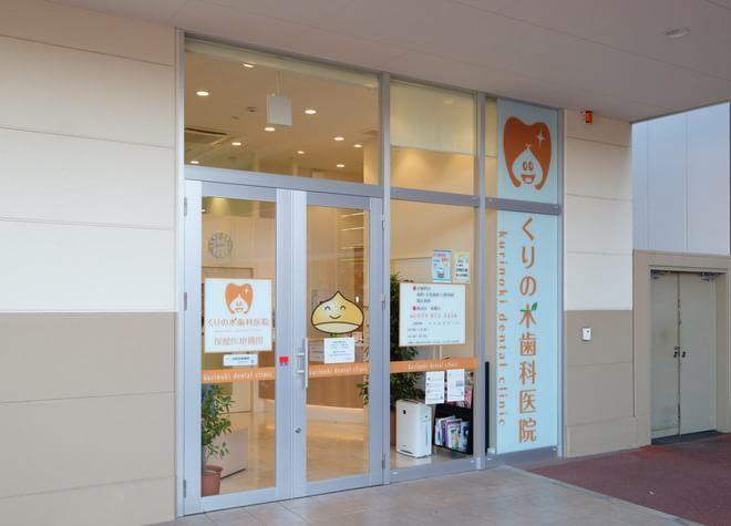 研究学園駅 出口徒歩 30分 くりの木歯科医院の外観写真6
