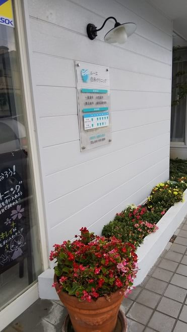 戸塚駅 出口バス12分 ルーエ歯科クリニック写真7