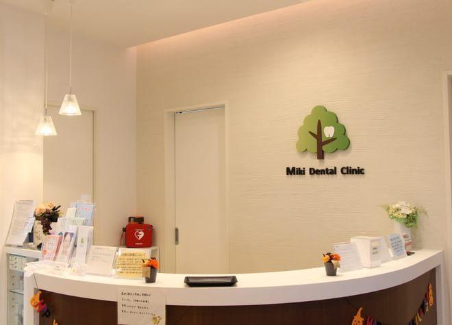 みき歯科医院 千里中央診療所の画像