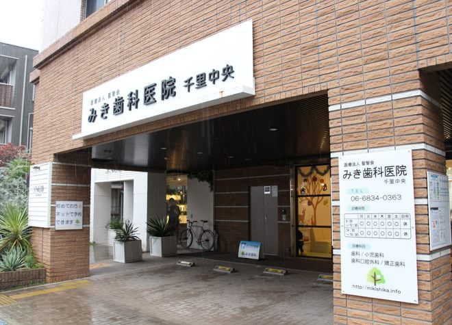 千里中央駅 出口徒歩 5分 みき歯科医院 千里中央診療所の外観写真5