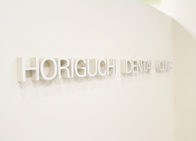 青葉台駅 出口徒歩1分 ほりぐち歯科医院の院内写真2