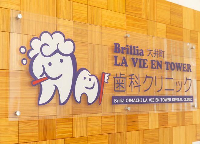 大井町駅 出口徒歩 5分 ブリリア大井町ラヴィアンタワー歯科クリニックの院内写真2