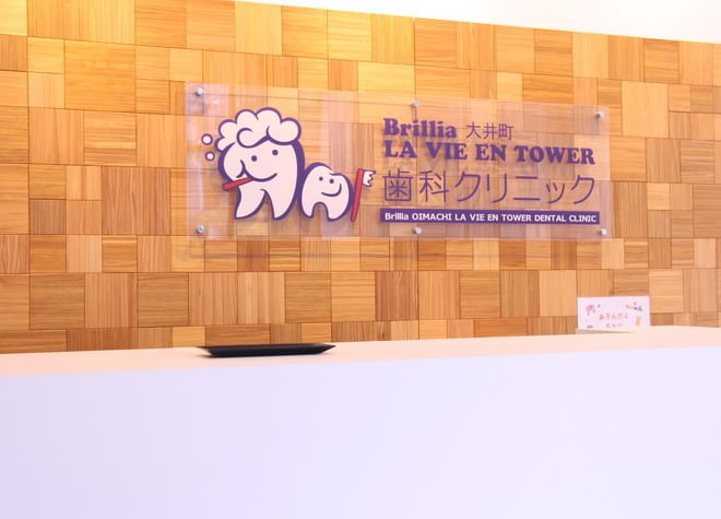 大井町駅 出口徒歩5分 ブリリア大井町ラヴィアンタワー歯科クリニック写真6