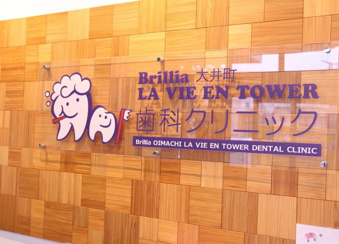 大井町駅 徒歩5分 ブリリア大井町ラヴィアンタワー歯科クリニックの院内写真2