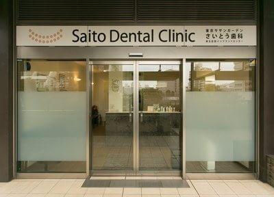 東京サザンガーデンさいとう歯科の画像