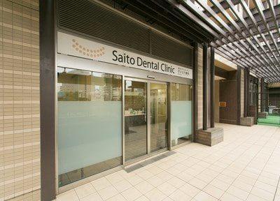五反田駅 東口徒歩5分 東京サザンガーデンさいとう歯科の院内写真2