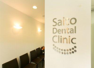 東京サザンガーデンさいとう歯科の写真6
