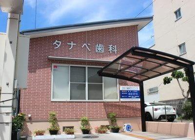 西枇杷島駅 出口徒歩5分 タナベ歯科クリニックのその他写真1
