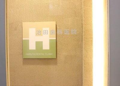 治田歯科医院の画像